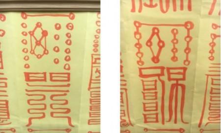 富貴繁栄秘宝霊符二枚セット(名刺サイズ)