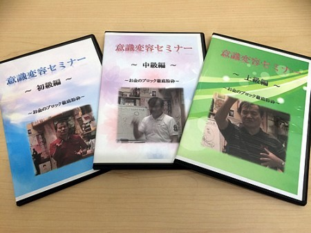 お金のブロック徹底粉砕DVD 上級編